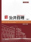 (二手書)新公共管理(四版)大學用書系列