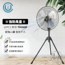 豬頭電器(^OO^) - 中央興 18吋大風量工業立扇【TH18ISF】