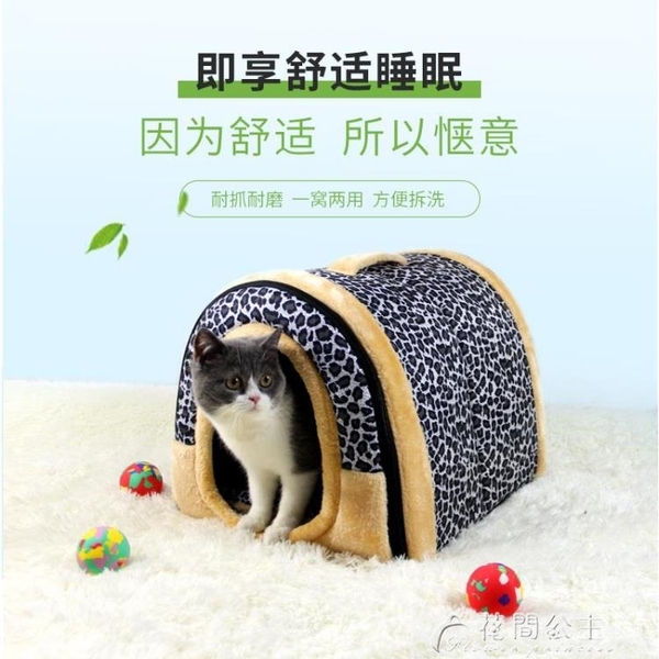 可拆洗寵物窩房貓窩中小型犬泰迪狗床狗窩通用四季博美狗屋特惠 快速出貨YJT