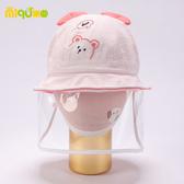 兒童防護帽 可拆卸防飛沫帽子男女寶寶新生兒童幼嬰兒春防疫帽面罩防護帽遮臉【全館免運】