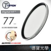TIFFEN Digital HT 77mm UV 保護鏡 送兩大好禮 高穿透高精度濾鏡 電影級鈦金屬多層鍍膜 送抽獎券