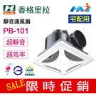 《台灣製造 宅配用》香格里拉PB-101浴室通風扇/ 側排抽風機 換氣扇/ 滾珠軸承 超靜音通風扇/ 110V
