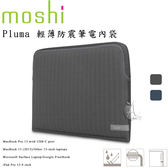 【A Shop】Moshi Pluma 輕薄防震筆電內袋 for Macbook Pro 13/Retina 13/Air13/iPad Pro