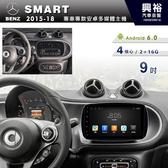 【專車專款】2015~18年Smart 專用9吋觸控螢幕安卓多媒體主機*藍芽+導航+安卓*無碟四核心