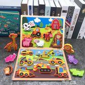 木質兒童早教立體積木拼圖 益智手抓嵌板玩具0-1-2-3歲男寶寶女孩 道禾生活館