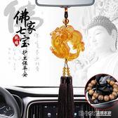 汽車掛件琉璃貔貅車內吊飾男車載飾品擺件掛飾保平安符女吊墜車飾 溫暖享家