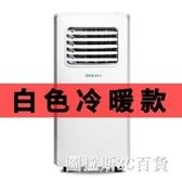 KY-23D行動空調單冷暖式廚房一體免安裝一匹家用空調 圖拉斯3C百貨
