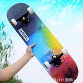 四輪滑板青少年初學者兒童男孩女生成人雙翹4抖音專業滑板車   YTL  俏girl