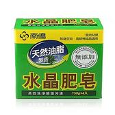 南僑 水晶肥皂 150g x 4入【新高橋藥妝】