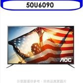 AOC美國【50U6090】50吋4K聯網含運無安裝電視
