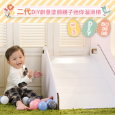 熱銷現貨 台灣製造 SGS認證 mumutoto 姆母多多二代DIY創意塗鴉親子迷你溜滑梯  紙箱滑梯 幼兒玩具