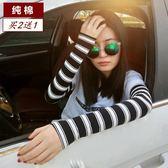 純棉袖套男女士防曬護手臂套開車防紫外線手套假袖子夏季WY315【衣好月圓】