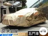 普特車旅精品【CQ0602】奈米高光鋁膜可開門汽車車衣車罩 五門車款 防塵