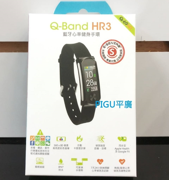 平廣 送袋 雙揚 Q69HR HR3 i-gotU 保一年 智慧手表 防刮鏡面 觸按 彩屏 藍芽 手錶 手環 (針扣式錶扣)