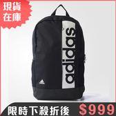 ★現貨在庫★ Adidas LIN PER BP 背包 後背包 休閒 黑 白 【運動世界】 S99967