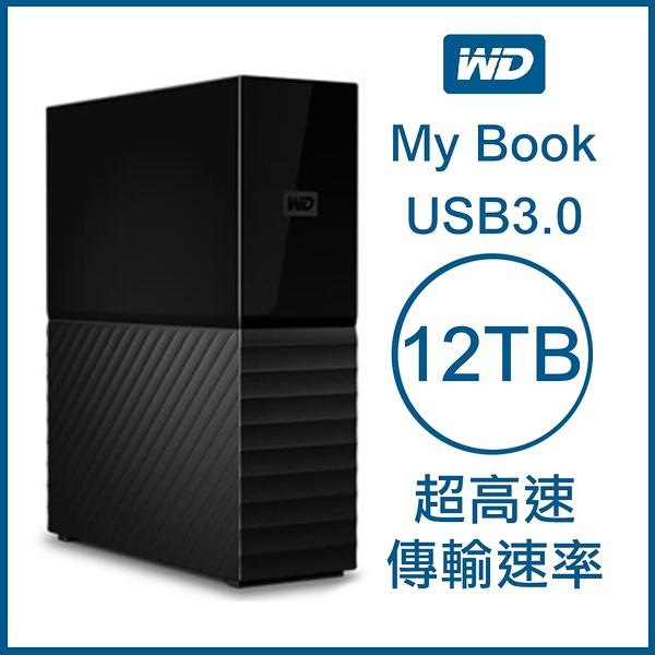 [免運] WD My Book 12TB 3.5吋外接硬碟 USB3.0 超高速傳輸速率 原廠公司貨 原廠保固 威騰 12t