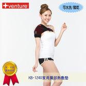 【+venture】家用肩部熱敷墊