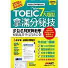 《NEW TOEIC 7大題型拿滿分秘技...