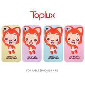 ☆愛思摩比☆TOPLUX 天諾思 APPLE iPhone 4/4S 萌想系列保護套 軟套 阿狸 桃子