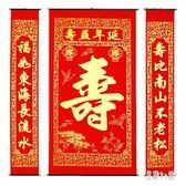 賀壽做壽宴對聯客廳裝飾絨布燙金壽字掛畫壽中堂畫OB2920『易購3c館』