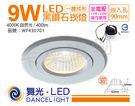舞光 LED 9W 4000K 自然光 ...