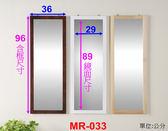 促銷 鏡面最大掛鏡/壁鏡/穿衣鏡《 佳家生活館 》漂亮寶貝 松木三尺寬版掛鏡MR-033三色可選