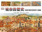 (二手書)城市的歷史:從遠古殖民地到現代大都會