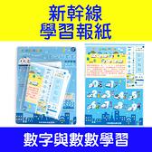三麗鷗新幹線學習報紙 早教啟蒙玩具 幼兒學習玩具 幼幼報紙