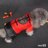 寵物衣服 網紅小狗狗衣服寵物加厚四腳衣唐裝泰迪比熊小型犬幼犬保暖秋冬裝 LN7357 【Sweet家居】