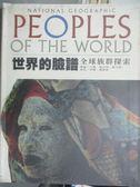 【書寶二手書T8/地理_YHO】世界的臉譜全球族群探索_王潔等, 大衛.梅柏