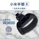 小米手環4 免拆錶帶充電線 | 充電再也...