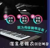 華芯康手卷鋼琴88加厚鍵盤專業成人入門初學摺疊便攜式電子琴男女 NMS漾美眉韓衣
