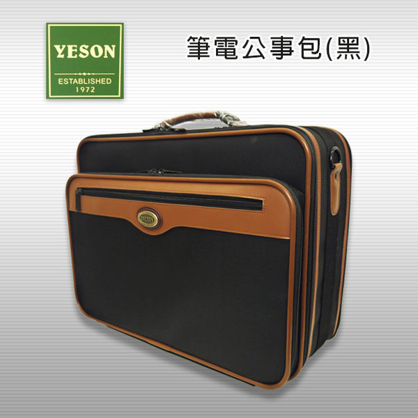 YESON 永生 公事筆電包 萬用箱 登機箱防水尼龍布+皮革007手提箱台灣製 #7267 黑色 免運 桔子小妹