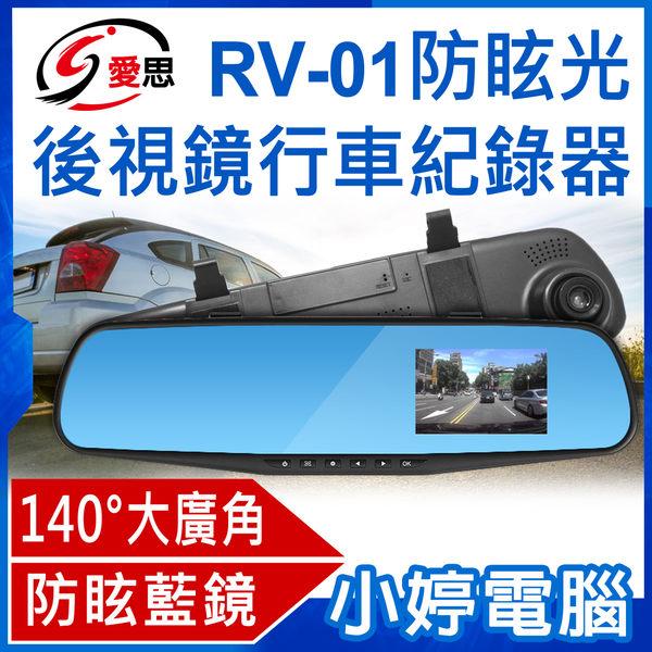 【24期零利率】全新 IS愛思 RV-01 防眩光後視鏡行車紀錄器 720P 140度廣角 3吋 移動偵測