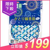 日本金鳥 KINCHO 吊掛式蚊香盤(1入)【小三美日】原價$219