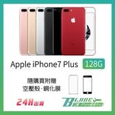【刀鋒】免運 當天出貨 Apple iPhone 7 Plus 128G 空機 5.5吋 簡配 9.9成新 蘋果 翻新機 紅色