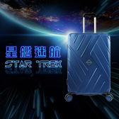 星艦迷航 ABS 20吋 TSA海關鎖 拉鍊款 軟殼 行李箱 拉桿箱 旅行箱