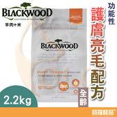 柏萊富─功能性全齡護膚亮毛配方(羊肉+米) 2.2kg【寶羅寵品】
