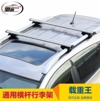 汽車行李架車頂架 鋁合金帶鎖兩根價特價清倉處理【藍星居家】