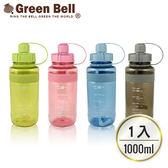 【GREEN BELL綠貝】馬卡龍彈跳吸管水壺1000ml(附背帶) SGS檢核 無雙酚A 運動水壺 太空壺 兒童水壺