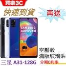 三星 Galaxy A31 手機 128...