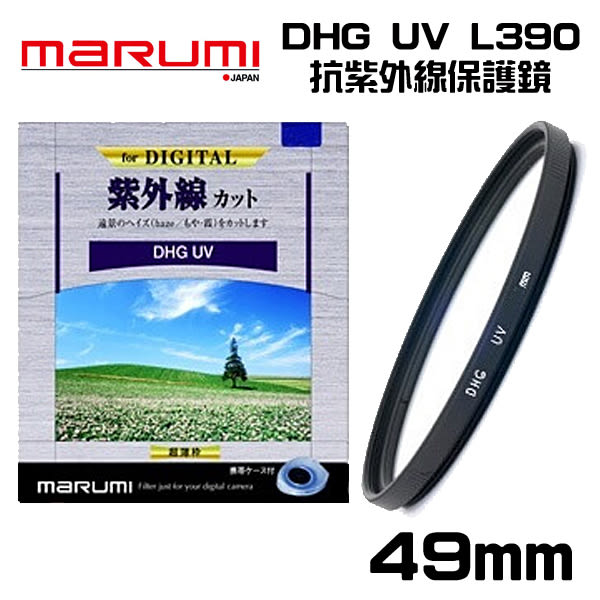 【MARUMI】 DHG UV L390 49mm 多層鍍膜 抗紫外線 保護鏡 彩宣公司貨