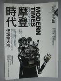 【書寶二手書T2/翻譯小說_GRB】MODERN TIMES-摩登時代_伊(土反)幸太郎