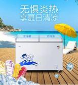 冰箱 小冰櫃 家用 卧式冰箱 双温冷櫃商用MKS 維科特3C
