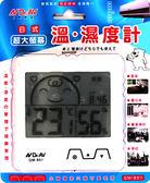 日式超大螢幕溫濕度計