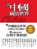 二手書 當中國統治世界When China Rules the World:The Rise of the Middle Kingdom and the End of R2Y 9570835818