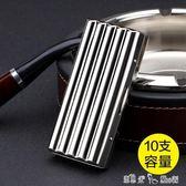 煙盒10-20支裝個性創意超薄便攜不銹鋼金屬香菸盒子男女煙夾 潔思米