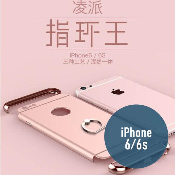 iPhone 6/6S (4.7吋) 凌派系列 指環版 全包 手機殼 超薄 支架 電鍍 手機套 保護殼 保護套