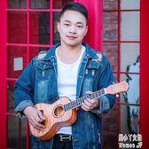 單板尤克里里初學者學生成人女男23寸烏克麗麗兒童入門小吉他 JY10560【潘小丫女鞋】