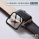 Apple Watch SE(40-44mm) 3D滿版鋼化玻璃保護貼 保護膜 螢幕貼 鋼化膜 玻璃貼